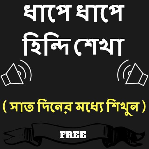 Bengali to Hindi Speaking: Learn Hindi in Bengali