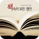 책속의 모든 명언ㅡ좋은글, 책, 명언, 짧고좋은글귀, 독서 icon