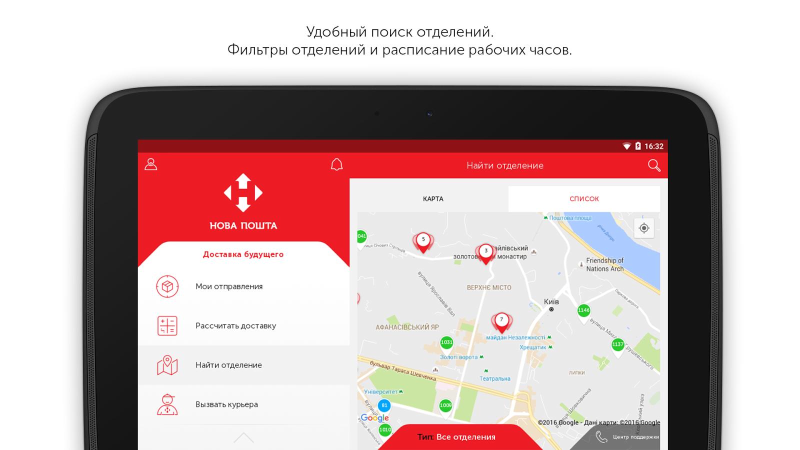 Screenshots of Nova Poshta for iPhone