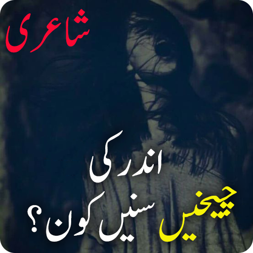 Dukhi Urdu Poetry Apps Bei Google Play