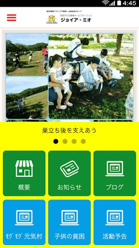 日本子ども若者支援協会ジョイアミオ