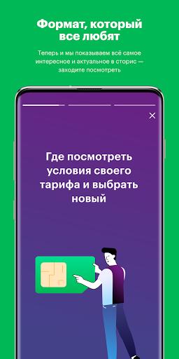 u041cu0435u0433u0430u0424u043eu043d  screenshots 3