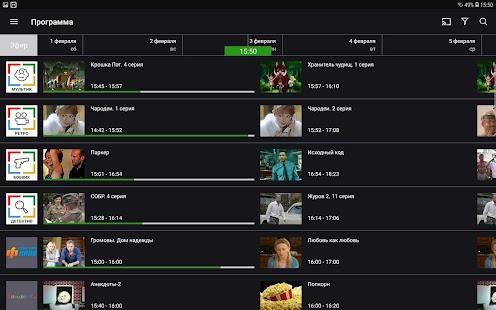 SPB TB World – онлайн ТВ без границ Screenshot