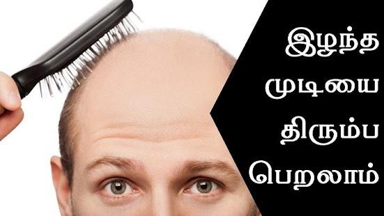 hair tips in tamil pdf