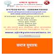 Samaj Sudha.. file APK for Gaming PC/PS3/PS4 Smart TV