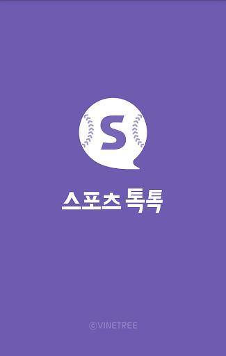 스포츠톡톡 - 스포츠 SNS 야구 축구 라이브스코어