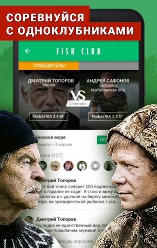 Клуб рыбаков FISH CLUB|玩生活App免費|玩APPs