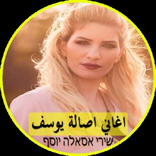 اغاني اصالة يوسف 2018 - náhled