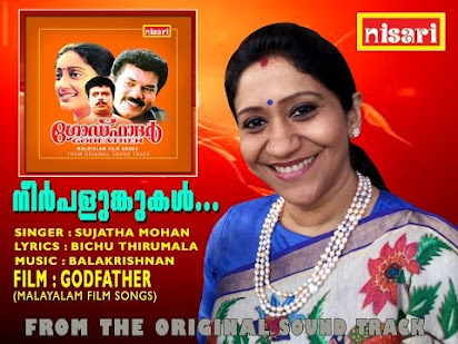 Godfather malayalam film song download.