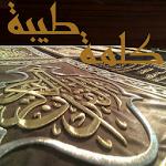 معاني كلمات القرآن كلمة طيبة Icon