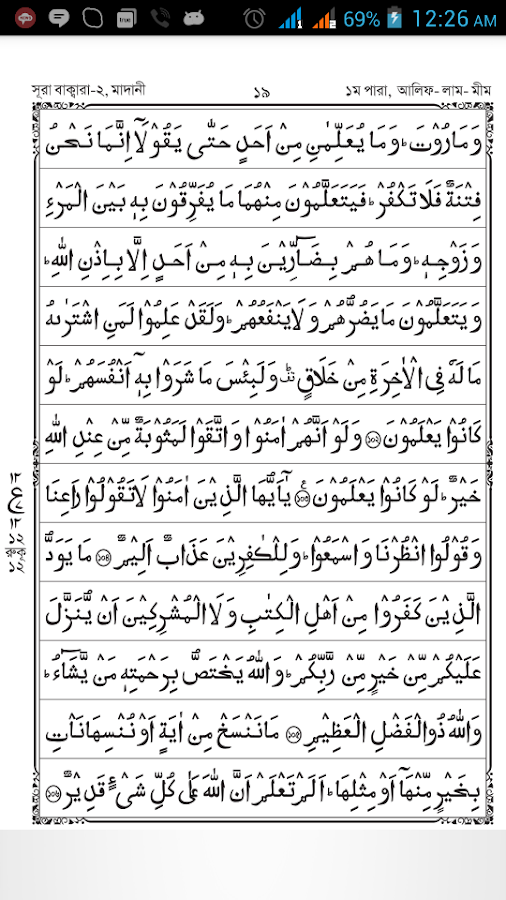 Bangla Quran Kolkata Kolikata- screenshot
