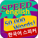 영어를 배우는 - 한국어 스피커 icon