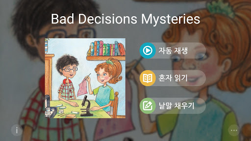 Bad Decisions Mysteries:Redeem