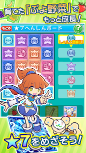 ぷよぷよ!!クエスト -簡単操作で大連鎖。爽快 パズル!ぷよっと楽しい パズルゲーム 4