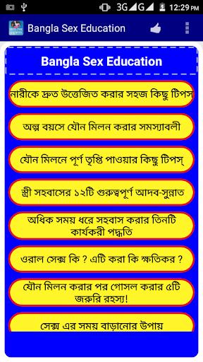 Bangla Sex Education