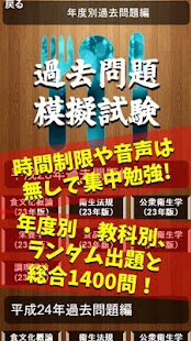 調理師免許直前試験問題【RED】 - náhled