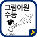 그림어원 수능 VOCA icon