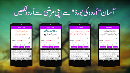 writing urdu poetry on photo APK screenshot thumbnail 12