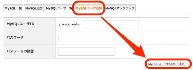 エックスサーバーのMySQLユーザーの追加