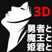 RPG 勇者と魔王と姫君と 3D