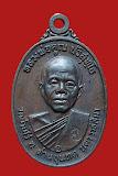 เหรียญหลวงพ่อคูณ ปี 17 เนื้อทองแดง บล็อกหน้าเกลี้ยง วัดสระแก้ว
