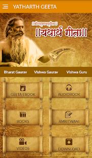 Yatharth geeta gujarati