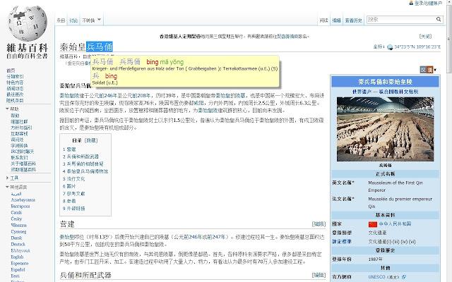 Zhongwen: Chinesisch-Deutsch Wörterbuch