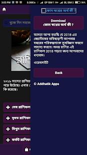 রাশিফল ২০১৮ আপনি কেমন থাকবেন - náhled