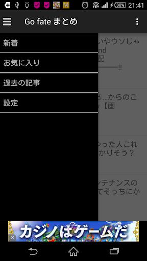 玩免費娛樂APP|下載Go fate まとめ 〜攻略・情報まとめブログリーダー〜 app不用錢|硬是要APP