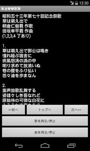 北海道大学恵迪寮 寮歌集 - náhled