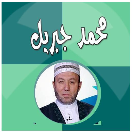 محمد جبريل بدون انترنت