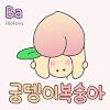 Ba궁뎅이복숭아™ 한국어 Flipfont 대표 아이콘 :: 게볼루션