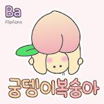 BaHipPeach™ Korean Flipfont icon