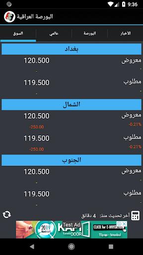 البورصة العراقية  Iraq Boursa screenshot 1