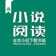 小说阅读书城--全本连载小說閱讀器,免费电子书,台湾言情/奇幻/修真/仙侠/武侠/耽美/离线小说大全