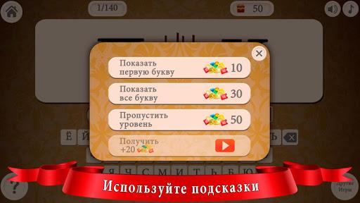 u0420u0435u0431u0443u0441u044b 0.0.54 screenshots 4