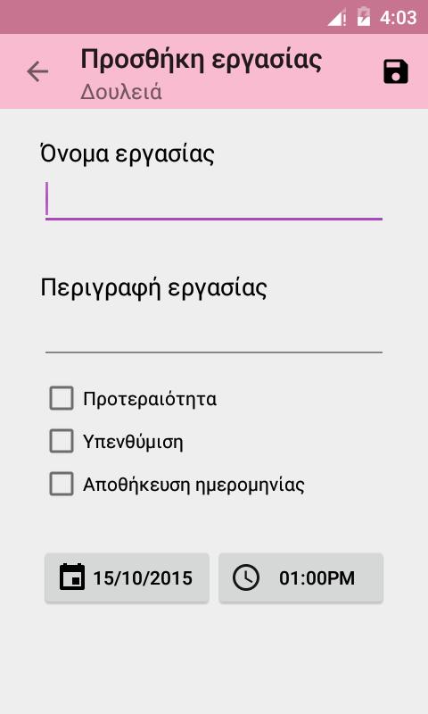 Απλή Λίστα Εργασιών - στιγμιότυπο οθόνης