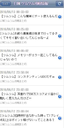 無料新闻Appのツムツムハート交換グループ|HotApp4Game
