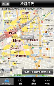 大阪タクシーアプリ screenshot 0