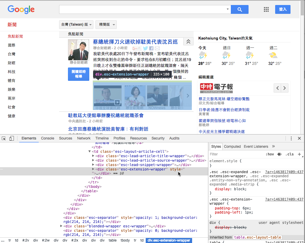 Chrome使用說明系列(二)--CSS的即時調整@ 台灣的Web工程師