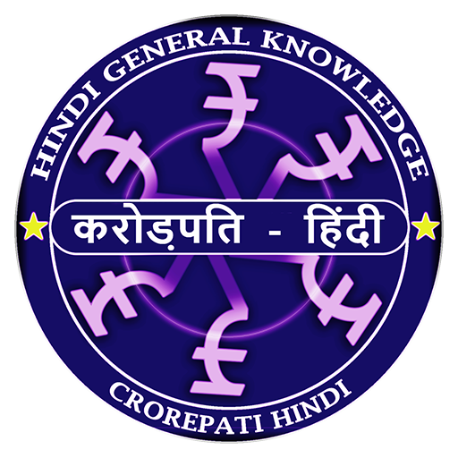 KBC हिन्दी क्विज़ app (apk) free download for Android/PC/Windows
