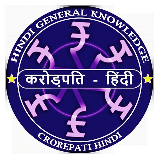 KBC हिन्दी क्विज़