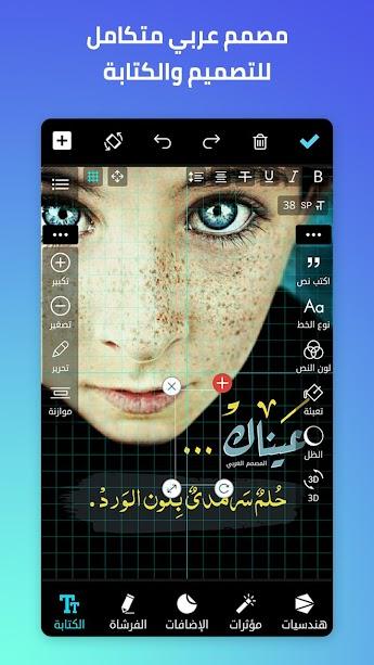 برنامج المصمم العربي للكمبيوتر