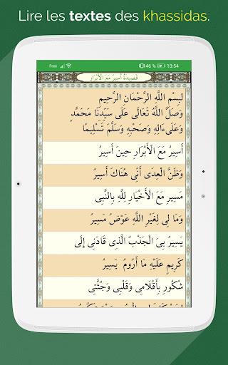QasidasFreeApp screenshots 13