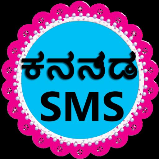 Kannada SMS | ಕನ್ನಡ ಎಸ್ಎಂಎಸ್