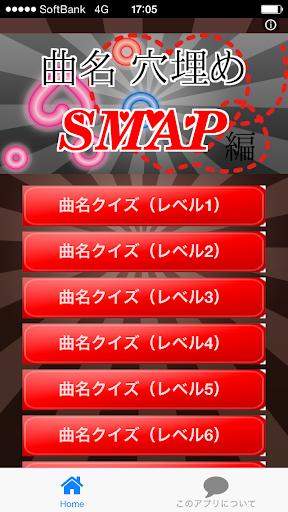 免費下載娛樂APP|曲名穴埋めクイズ・SMAP編 ~タイトルが学べる無料アプリ~ app開箱文|APP開箱王