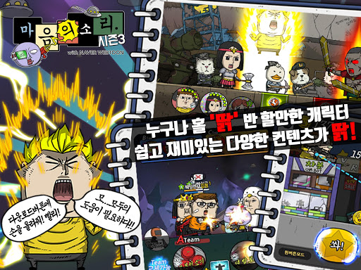 ub9c8uc74cuc758uc18cub9ac withu00a0NAVER WEBTOON apkmr screenshots 10