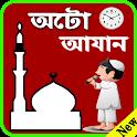 অটো আজান-Auto Azan Alarm Bangladesh-azan app icon