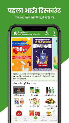 DealShare - Buy Grocery at Factory price 0.1.73 Screenshots 3