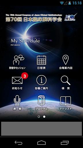 第70回日本臨床眼科学会 My Schedule